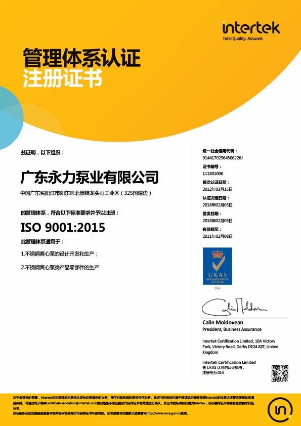 ISO证书-质量-中文